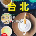 「今、台北でしたいこと」をスタイリッシュにガイド 新ガイドブックシリーズ第一弾『Mapple PLUS 台北』発売