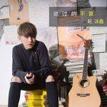 最新C-POPヒットチャート!(8月22日~8月28日)