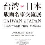 台湾·日本版画名家交流展