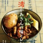 現地の台所でかあさんに作ってもらった、台湾家庭料理レシピ