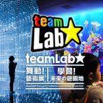 チームラボ、台北で約2030平米もの巨大な展覧会「teamLab: Dance! Art Exhibition & Learn! Future Park」を開催。12/29(木)~4/9(日)