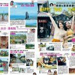 講談社「ViVi」の台湾版と日本購物攻略がタイアップ