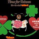 """台湾観光局 2016年スペシャル企画 """"四葉幸運草""""よにんde台湾! 幸せのクローバーを見つけて台湾へ行こう!"""
