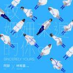 最新C-POPヒットチャート!(10月31日~11月6日)