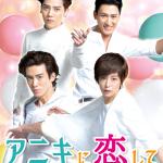 初回から最終話まで全話視聴率No.1* メガヒット台湾ドラマ『アニキに恋して』DVD-BOX(全2巻)発売決定!