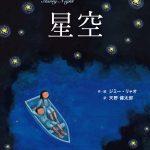 台湾の国民的絵本作家、ジミー・リャオ著「星空」の日本語訳が1月21日に刊行!