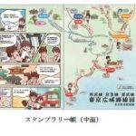 西武鉄道と京急電鉄と東武鉄道、台湾鉄路と「日台縦断!鉄道スタンプラリー第2弾」を開催