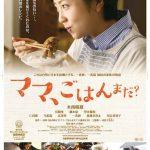 【映画】一青妙のエッセイ原作『ママ、ごはんまだ?』 2月11日より東京・角川シネマ新宿ほかにて全国ロードショー。