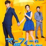 愛に傷ついた男女が織りなす ロマンチック ラブストーリー!台湾ドラマ『マーフィーの愛の法則』DVD-BOX(全2巻)発売決定!