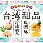 チロルチョコ、新商品「台湾スイーツ」を発売
