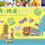台北の先へ、魅力あふれる地方へ行こう♪ 鉄道を使って、台湾を巡る最強ガイドが『地球の歩き方』から登場!