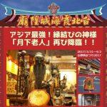 """プレミアムフライデーにアジア最強縁結びの神様""""月下老人""""が台湾から静岡へ光臨"""