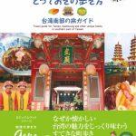 新刊登場 !注目集まる、台湾南部『台南 高雄 とっておきの歩き方』