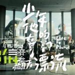 ウルトラマンが台湾の人気ロック・バンドMaydayのミュージックビデオに登場!!