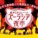 """よこはま動物園ズーラシアと台北市立動物園との連携協力1周年記念 『昼からZoo〜っと""""ズーラシア夜市""""』 8月開催!動物園に、夜市がやってくる!"""