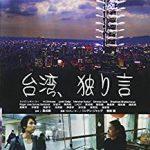 台湾全域を舞台に日本・韓国・台湾・インドの様々な人々を描いた群像劇「台湾、独り言」のDVDが発売!