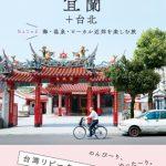 台湾通がおすすめする、のんびりローカル旅を楽しめるガイドブック『宜蘭+台北 ちょこっと海・温泉・ローカル近郊を楽しむ旅』発売