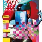 日本や台湾などアジアのモデルやアーティストが集結しコラボレーションする「ASIA FASHION AWARD 2017 in TAIPEI」が台北にて12月16日(土)に開催決定!