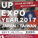 MEET UP EXPO JAPAN×TAIWAN 2017