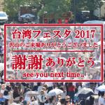 台湾フェスタ2017、今年も大盛況の中終了しました!