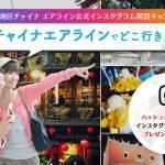 チャイナエアライン日本地区公式インスタグラム開設キャンペーン