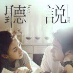 台湾映画同好会主催 台湾映画上映会⑤『聴説 -hear me- 』
