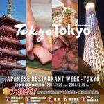 JAPANESE RESTAURANT WEEK-TOKYO」ー台湾で開催