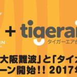 長谷川ホテル&リゾート株式会社とタイガーエア台湾が業務提携。台湾~関空・羽田の旅をより快適にする「コラボ特典キャンペーン」を実施。