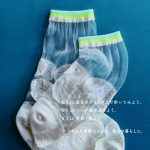 台湾の大人気靴下ブランド+10(テンモア)のブランドブック本日発刊!