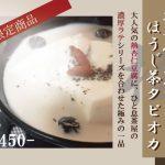[横浜中華街] 日本初 台湾スィーツ「熱杏仁豆腐」 新シリーズ発売!