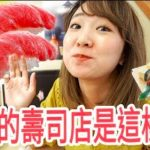 中国語で日本を紹介するユーチューバーRyuuu TVによる、台湾メディアJapan WalkerコラボPRを第6弾は、お寿司屋さんで板前さんの心配りを紹介