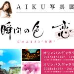 舞川あいく写真展「AIKU写真展 瞬間の色〜恋〜」オリンパスギャラリー東京・大阪で開催!