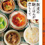"""台湾のあの朝ごはんを、日本でも食べられたらなぁ…。そんな恋しさが募ってできあがったお店紹介とその""""思い出しレシピ""""の本!"""