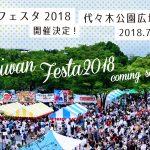 🇹🇼台湾フェスタ2018🇹🇼開催決定!!2018年7月28日‐29日@代々木公園広場