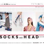 「ASIAN SOCKS AND HEAD ACCESSORIES アジアの靴下とヘッド展」大阪で開催!2018年4月20日(金)~26日(木)まで