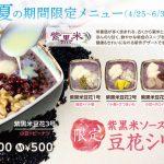 人気の台湾王道スイーツ「MeetFresh鮮芋仙(シェンユイシェン)」都内3店舗で、4月25日より初夏の新メニュー「紫黒米豆花」「豆乳ドリンク」販売開始!