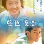 台湾青春映画の傑作『藍色夏恋』、待望の初Blu-ray化!