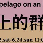 アートのまち黄金町が新たな国際交流事業を始動!国を越えて横浜と台北の「まちに介入するアートの現場」を考える