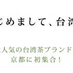人気台湾茶ブランドが日本初上陸。試飲と販売イベントを京都マルイにて期間限定で開催!
