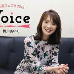台湾フェスタ2018応援隊長就任!モデル 舞川あいくさん独占インタビュー!