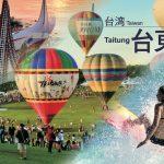 【台東県】、台湾フェスタ2018に進出!航空券、5つ星ホテル宿泊券、熱気球搭乗券やノベルティグッズなどをプレゼント!