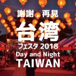 【台湾フェスタ2018 Day and Night TAIWAN】大盛況の中終了!!