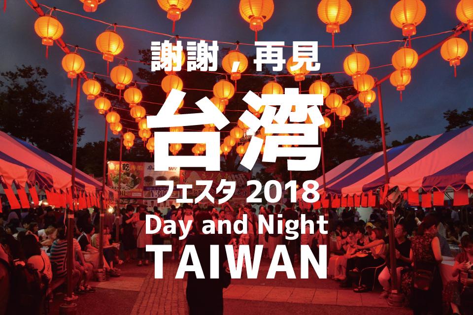 台湾フェスタ終了バナー2018tp