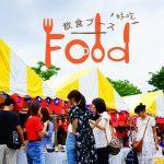 台湾フェスタ2018 飲食ブース出店情報!!