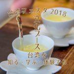 台湾フェスタ2018、文化ブースで台湾の文化を体験しよう!各講座のスケジュール表公開!