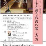 トークイベント in 台湾文化センター 「いつもと違う台湾の楽しみ方」
