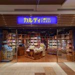 海外初出店「カルディ COFFEE FARM」が台湾にオープン!!