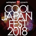 1,000名を超えるインフルエンサーの祭典in台湾「COOL JAPAN FEST 2018」出演者決定!