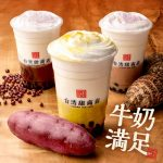 作りたて生タピオカ専門の台湾スイーツカフェ「台湾甜商店」では今秋の限定新商品「さつま芋ミルク」「あずきミルク」が登場!
