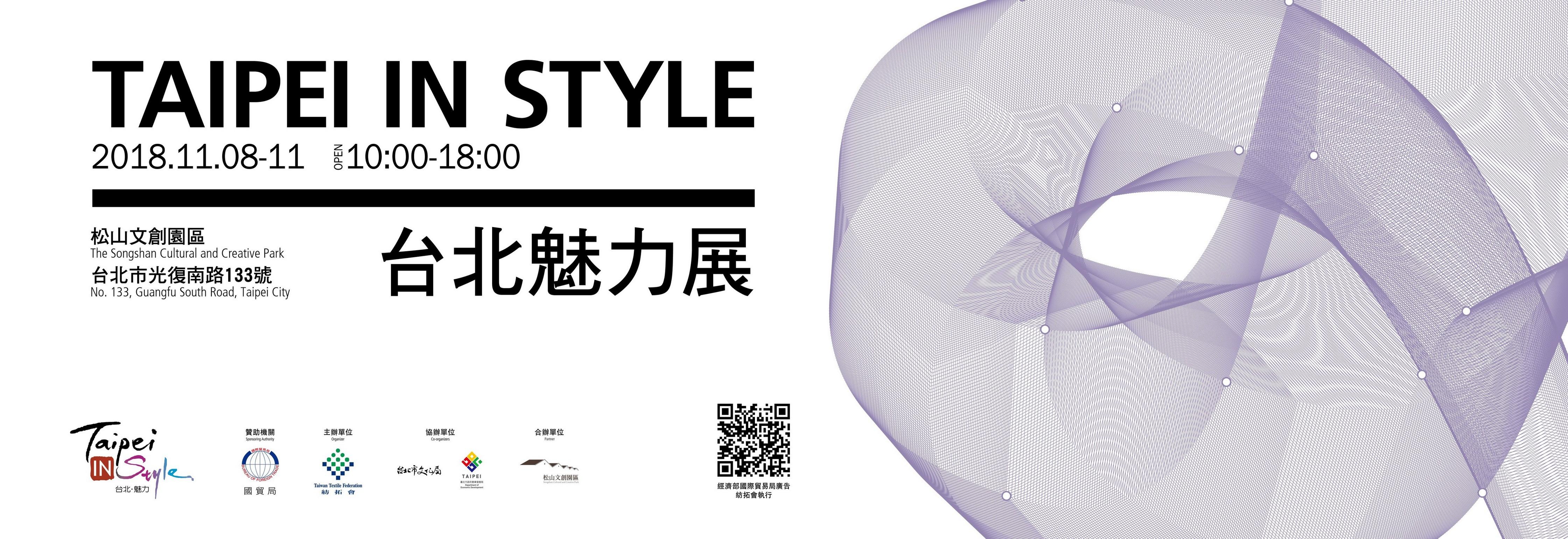 台湾発 ファッション展示会 taipei in style が11月8日から11日まで